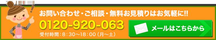 お問い合わせ・ご相談・無料お見積りはお気軽に!!