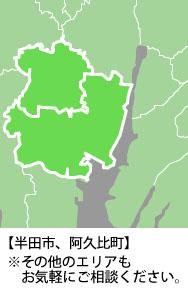 施工エリア(半田店)