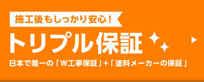 施工後もしっかり安心!トリプル保証 日本で唯一の「W工事保証」+「塗料メーカーの保証」
